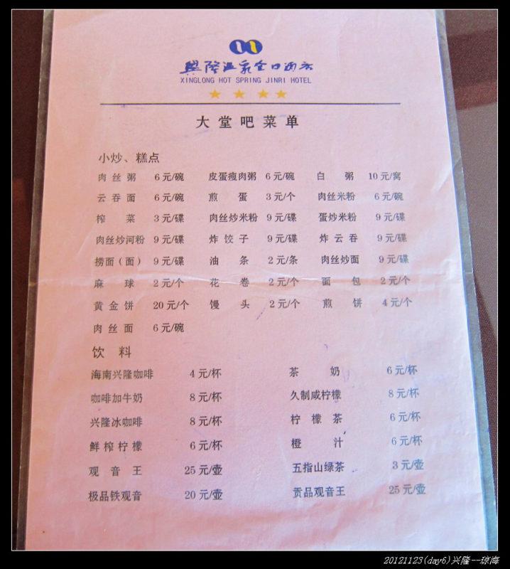 20121123环骑海南day6(兴隆 琼海)02 718x800 - 20121123环骑海南day6(兴隆--琼海)