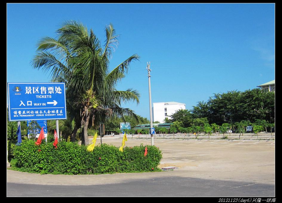 20121123环骑海南day6(兴隆 琼海)29 - 20121123环骑海南day6(兴隆--琼海)