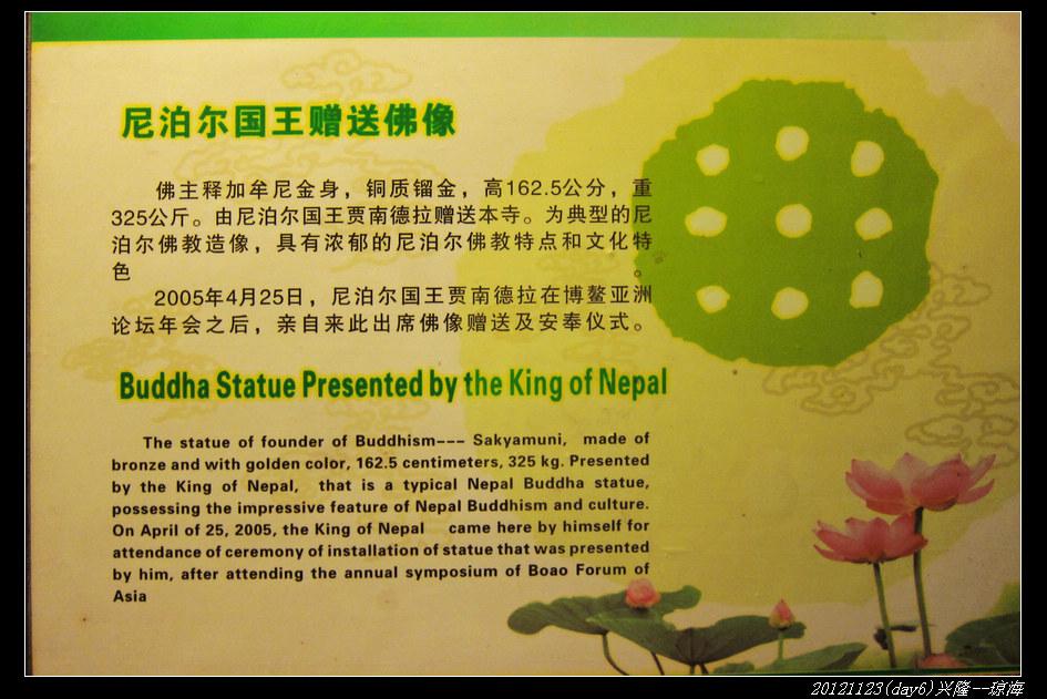 20121123环骑海南day6(兴隆 琼海)40 - 20121123环骑海南day6(兴隆--琼海)