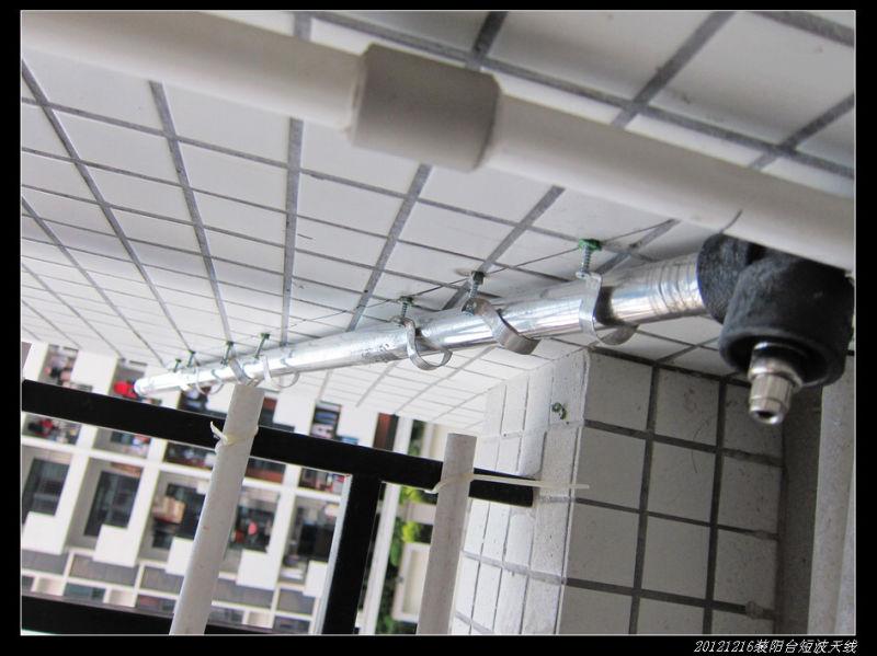 20121219阳台短波天线(PAC 12)安装05 - 20121219阳台短波天线(PAC-12)安装