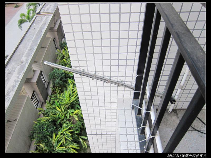 20121219阳台短波天线(PAC 12)安装07 - 20121219阳台短波天线(PAC-12)安装