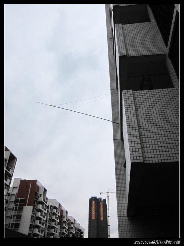 20121219阳台短波天线(PAC 12)安装10 599x800 - 20121219阳台短波天线(PAC-12)安装