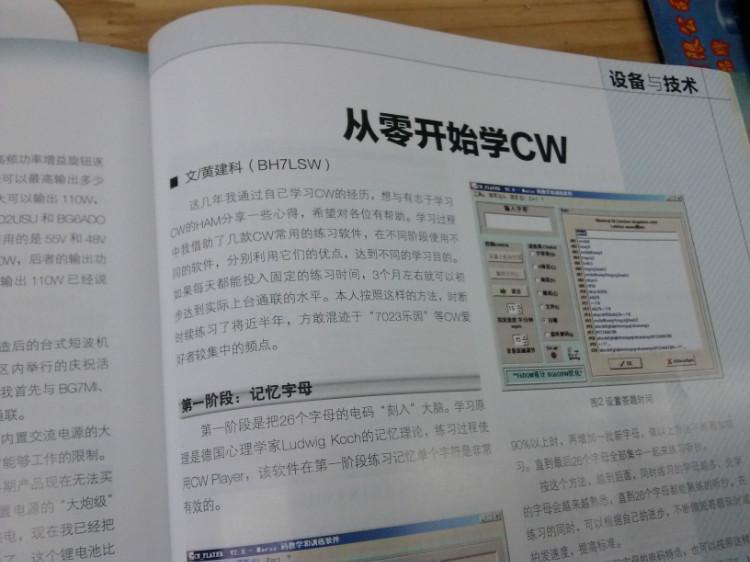 20131031从零开始学CW 14 - 从零开始学CW