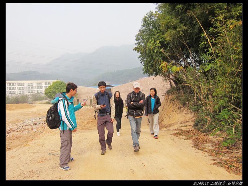 20140112五桂徒步 石塘穿越02 - 20140112五桂徒步 石塘穿越