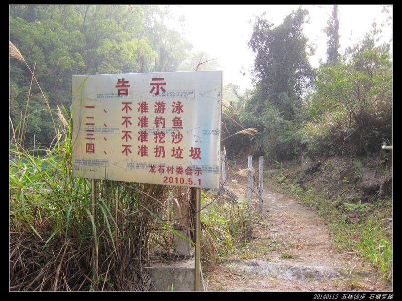20140112五桂徒步 石塘穿越03 - 20140112五桂徒步 石塘穿越