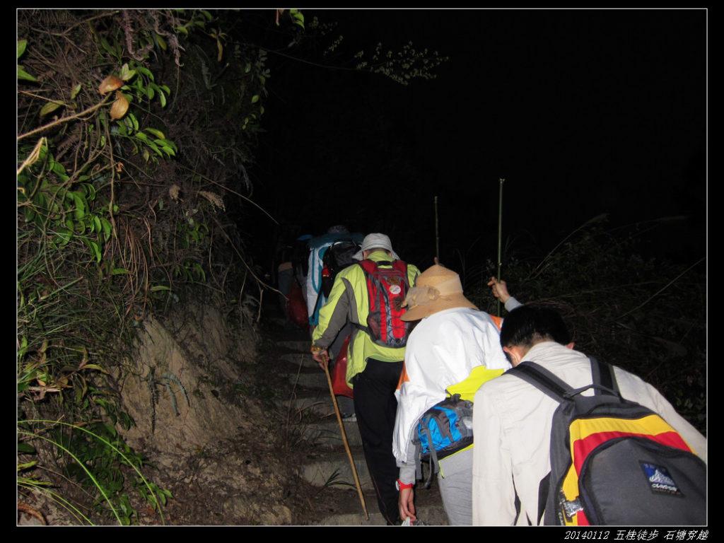 20140112五桂徒步 石塘穿越44 1024x768 - 20140112五桂徒步 石塘穿越