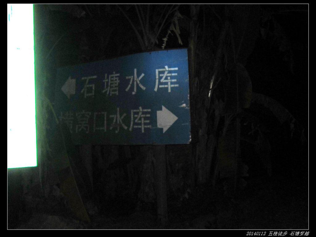 20140112五桂徒步 石塘穿越49 1024x767 - 20140112五桂徒步 石塘穿越