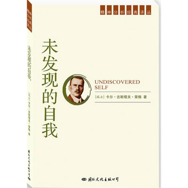 20140418集体无意识——《未发现的自我》读书笔记1 - 集体无意识——《未发现的自我》读书笔记