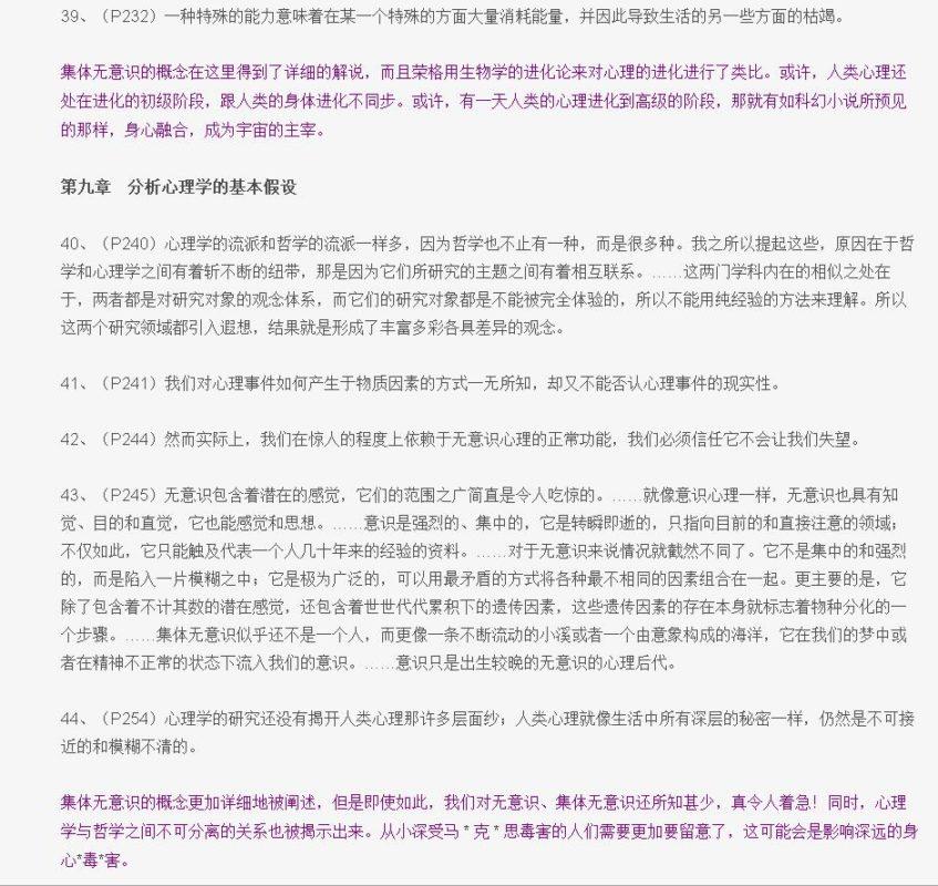 20140418集体无意识——《未发现的自我》读书笔记15 847x800 - 集体无意识——《未发现的自我》读书笔记