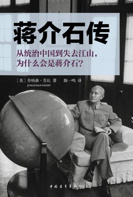 20140504不一样的历史,《蒋介石传》读书笔记1 - 不一样的历史,《蒋介石传》读书笔记