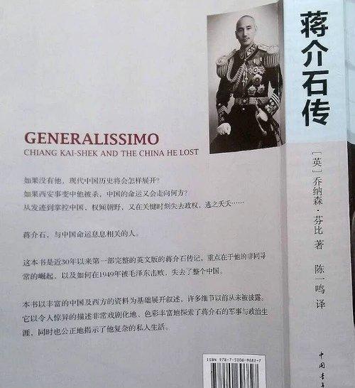 20140504不一样的历史,《蒋介石传》读书笔记3 - 不一样的历史,《蒋介石传》读书笔记