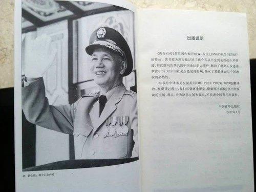 20140504不一样的历史,《蒋介石传》读书笔记4 - 不一样的历史,《蒋介石传》读书笔记