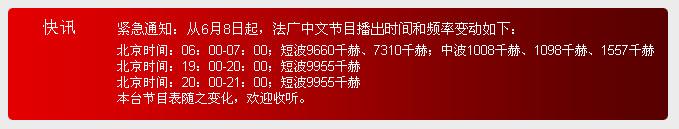 20140612RFI 法 广 增加播出时间 - 20140612  RFI 法 广 增加播出时间