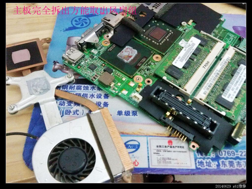 20140705 ThinkPad X61 风扇清洗02 1024x768 - 20140705  ThinkPad X61 风扇清洗