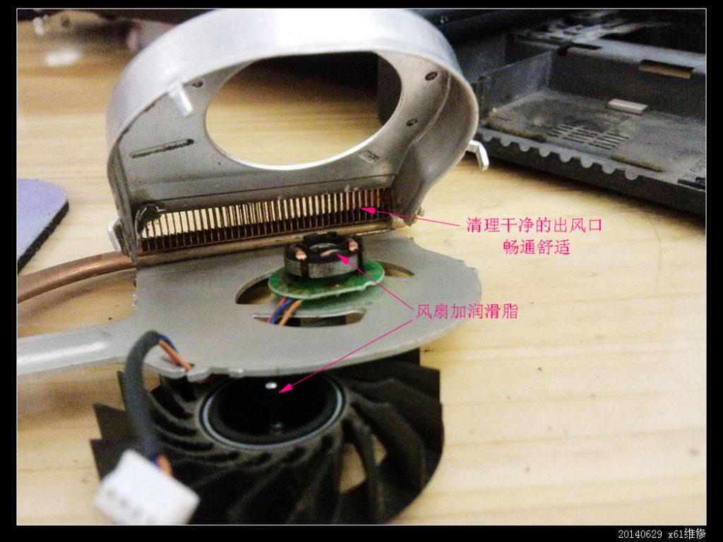20140705 ThinkPad X61 风扇清洗04 1024x768 - 20140705  ThinkPad X61 风扇清洗