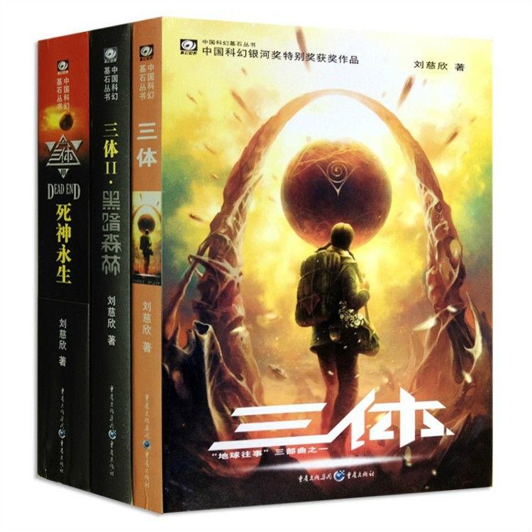 20140707科幻盛宴,《三体》读书笔记1 - 科幻盛宴,《三体》读书笔记