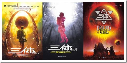 20140707科幻盛宴,《三体》读书笔记2 - 科幻盛宴,《三体》读书笔记