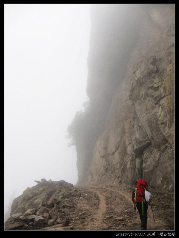 20140713奔袭广东第一峰 石坑崆(day2)18 600x800 - 20140713奔袭广东第一峰 石坑崆(day2)