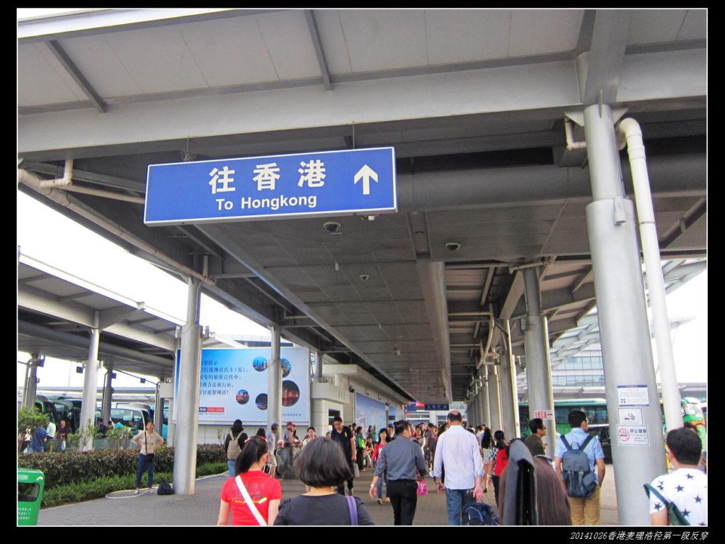 20141025香港麦理浩径 第一段之反穿徒步01 1024x768 - 20141025香港麦理浩径 第一段之反穿徒步