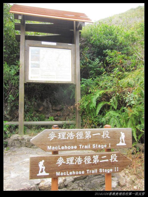 20141025香港麦理浩径 第一段之反穿徒步18 600x800 - 20141025香港麦理浩径 第一段之反穿徒步