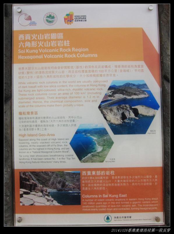 20141025香港麦理浩径 第一段之反穿徒步29 597x800 - 20141025香港麦理浩径 第一段之反穿徒步