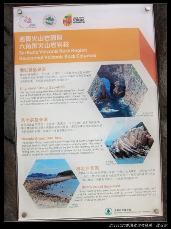 20141025香港麦理浩径 第一段之反穿徒步30 597x800 - 20141025香港麦理浩径 第一段之反穿徒步