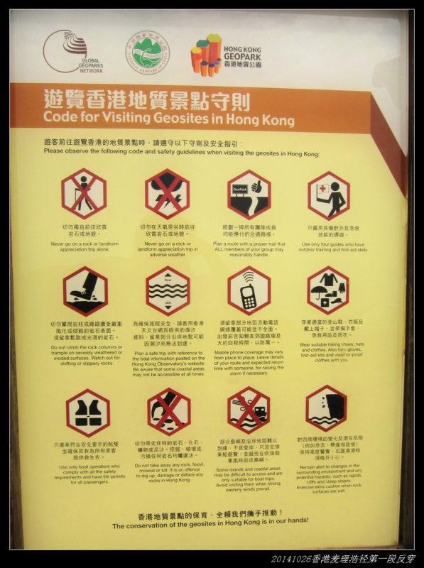 20141025香港麦理浩径 第一段之反穿徒步32 597x800 - 20141025香港麦理浩径 第一段之反穿徒步