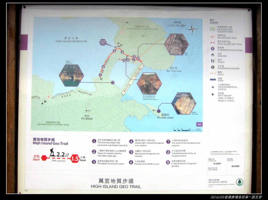 20141025香港麦理浩径 第一段之反穿徒步33 1024x765 - 20141025香港麦理浩径 第一段之反穿徒步