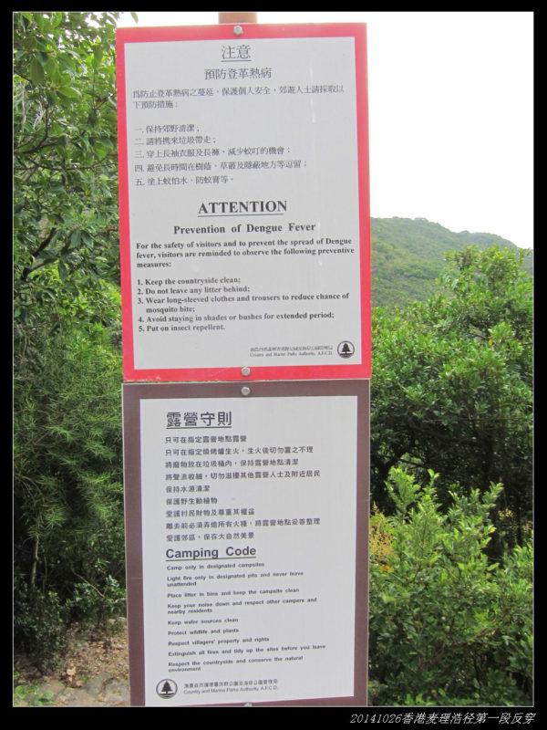 20141025香港麦理浩径 第一段之反穿徒步36 600x800 - 20141025香港麦理浩径 第一段之反穿徒步