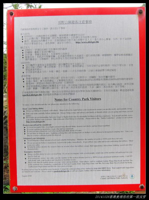 20141025香港麦理浩径 第一段之反穿徒步37 597x800 - 20141025香港麦理浩径 第一段之反穿徒步