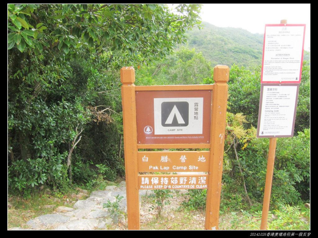 20141025香港麦理浩径 第一段之反穿徒步41 1024x768 - 20141025香港麦理浩径 第一段之反穿徒步