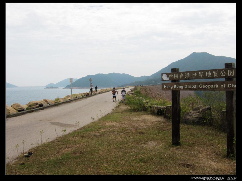 20141025香港麦理浩径 第一段之反穿徒步49 1024x768 - 20141025香港麦理浩径 第一段之反穿徒步