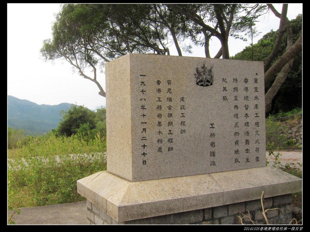 20141025香港麦理浩径 第一段之反穿徒步51 1024x765 - 20141025香港麦理浩径 第一段之反穿徒步