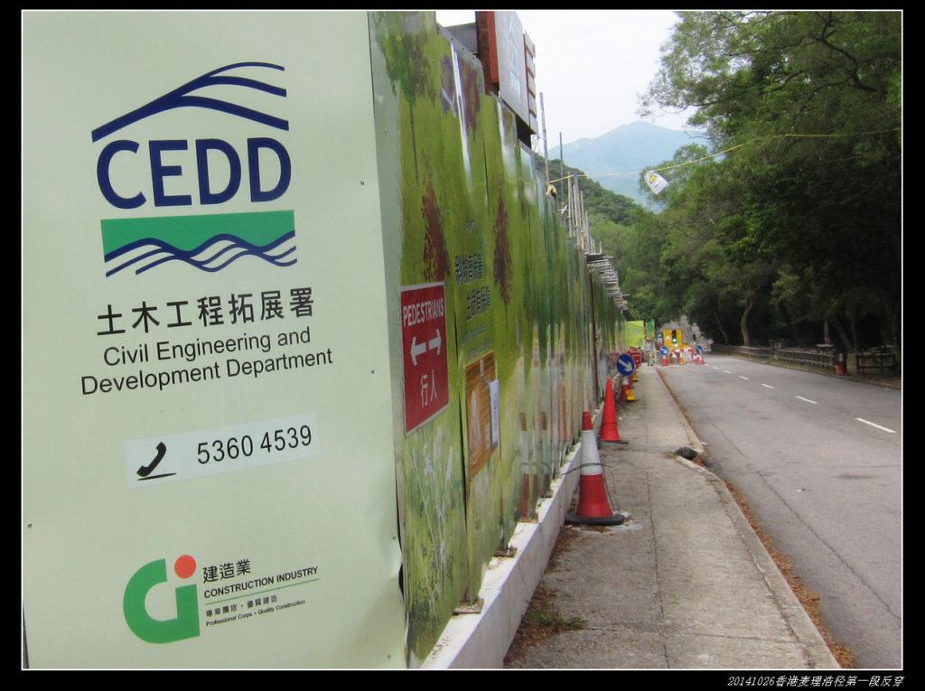 20141025香港麦理浩径 第一段之反穿徒步53 1024x765 - 20141025香港麦理浩径 第一段之反穿徒步