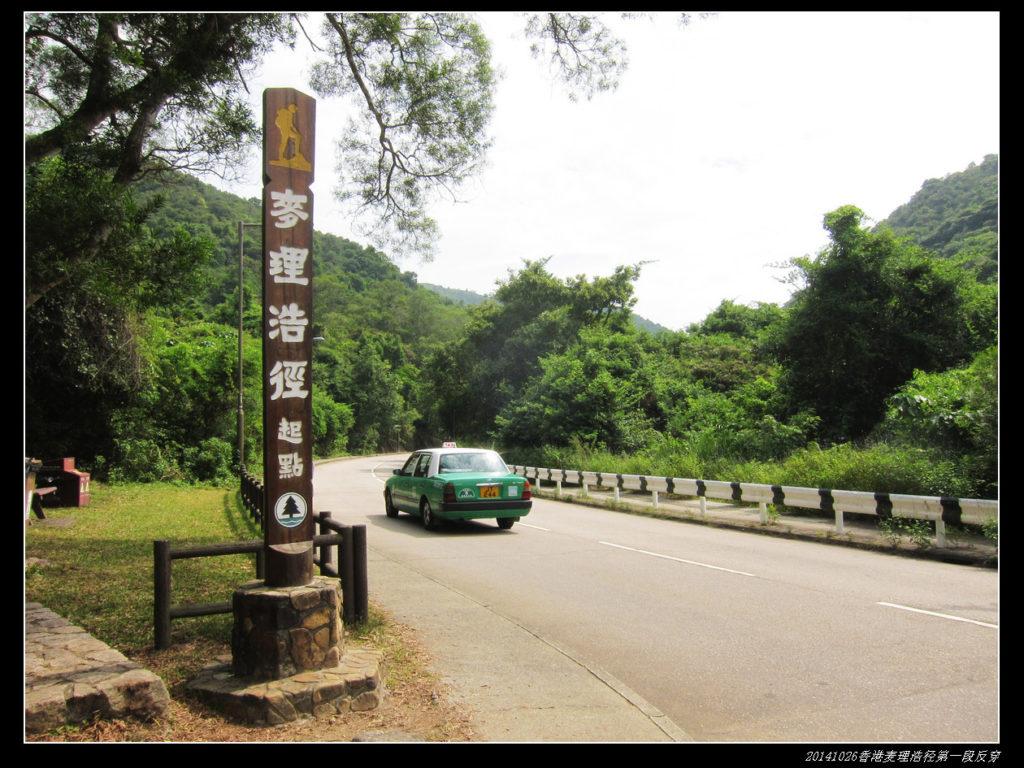 20141025香港麦理浩径 第一段之反穿徒步55 1024x768 - 20141025香港麦理浩径 第一段之反穿徒步