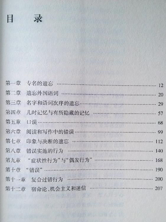 20141227《弗洛伊德日常生活的精神病理学》读书笔记2 - 认识潜意识中的我,《弗洛伊德:日常生活的精神病理学》读书笔记