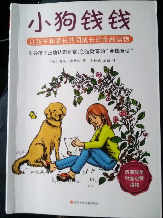 20141230《小狗钱钱》读书笔记1 - 《小狗钱钱》读书笔记