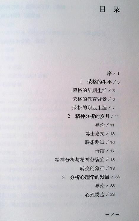 20150204思想传记《荣格》读书笔记2 - 思想传记《荣格》读书笔记