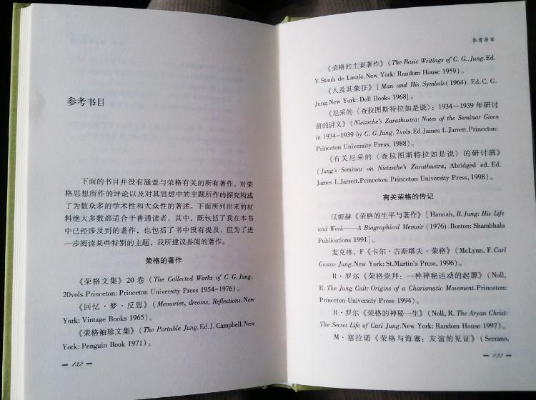 20150204思想传记《荣格》读书笔记4 - 思想传记《荣格》读书笔记