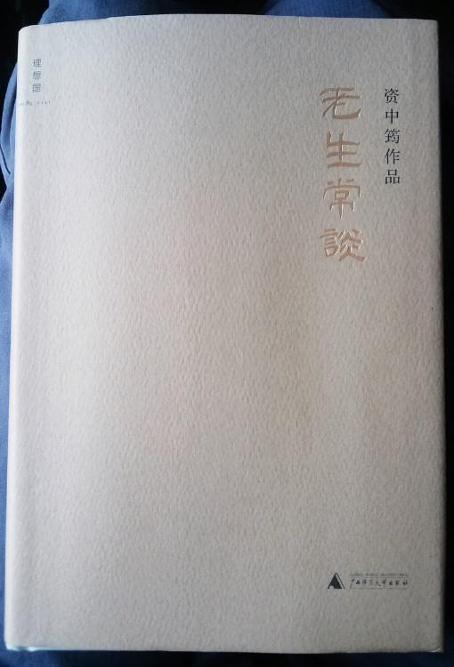 20150207资中筠《老生常谈》读书笔记1 - 资中筠《老生常谈》读书笔记