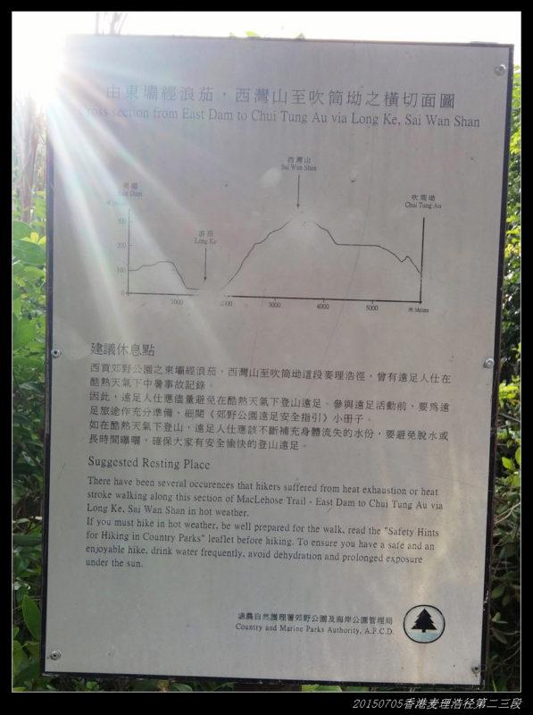 20150704重装香港麦理浩径15 597x800 - 20150704重装香港麦理浩径(1/3) 第二段:东坝--西湾