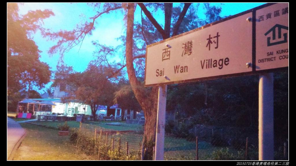 20150704重装香港麦理浩径27 1024x575 - 20150704重装香港麦理浩径(1/3) 第二段:东坝--西湾