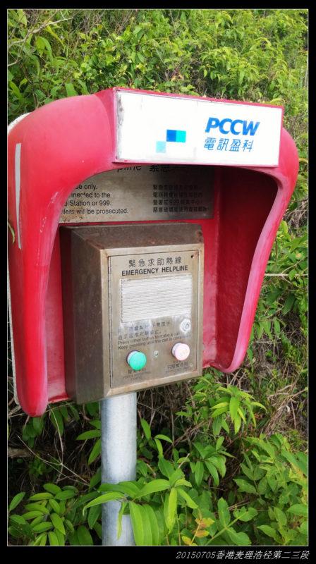 20150705重装香港麦理浩径24 448x800 - 20150705重装香港麦理浩径(2/3) 第二段:西湾--北潭凹