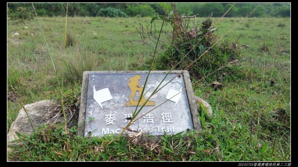 20150705重装香港麦理浩径28 1024x575 - 20150705重装香港麦理浩径(2/3) 第二段:西湾--北潭凹