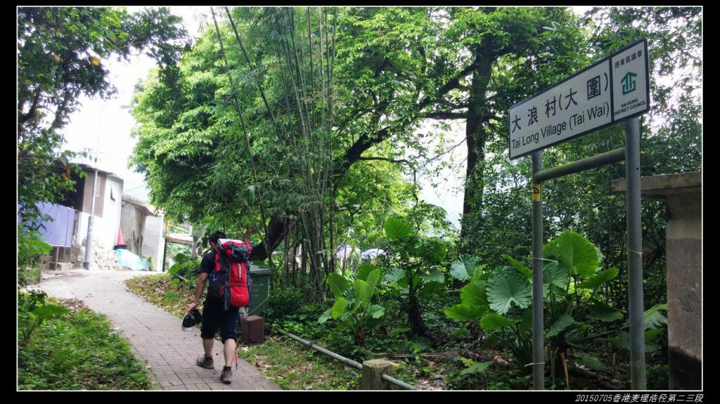 20150705重装香港麦理浩径32 1024x575 - 20150705重装香港麦理浩径(2/3) 第二段:西湾--北潭凹
