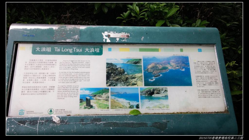 20150705重装香港麦理浩径38 1024x575 - 20150705重装香港麦理浩径(2/3) 第二段:西湾--北潭凹