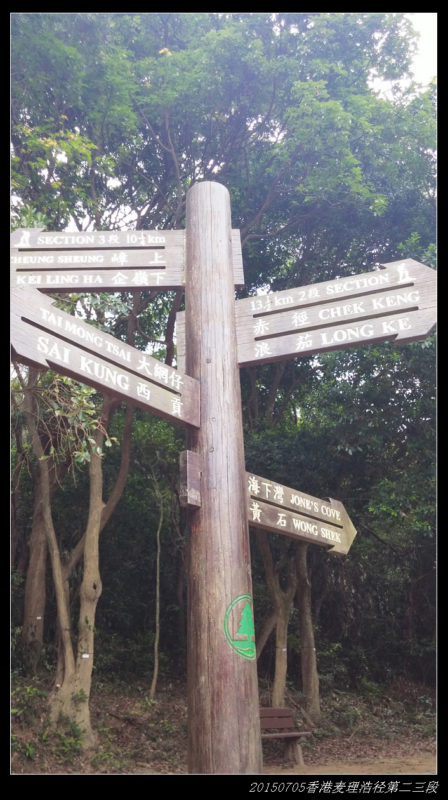 20150705重装香港麦理浩径57 448x800 - 20150705重装香港麦理浩径(2/3) 第二段:西湾--北潭凹