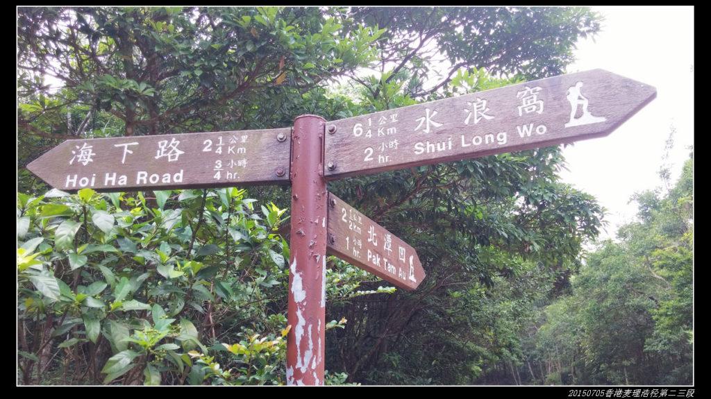 20150705b重装香港麦理浩径12 1024x575 - 20150705重装香港麦理浩径(3/3) 第三段:北潭凹--水浪窝