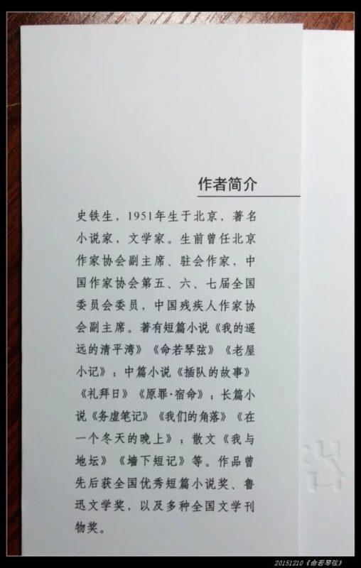 20151210史铁生《命若琴弦》读书笔记2 508x800 - 史铁生《命若琴弦》读书笔记