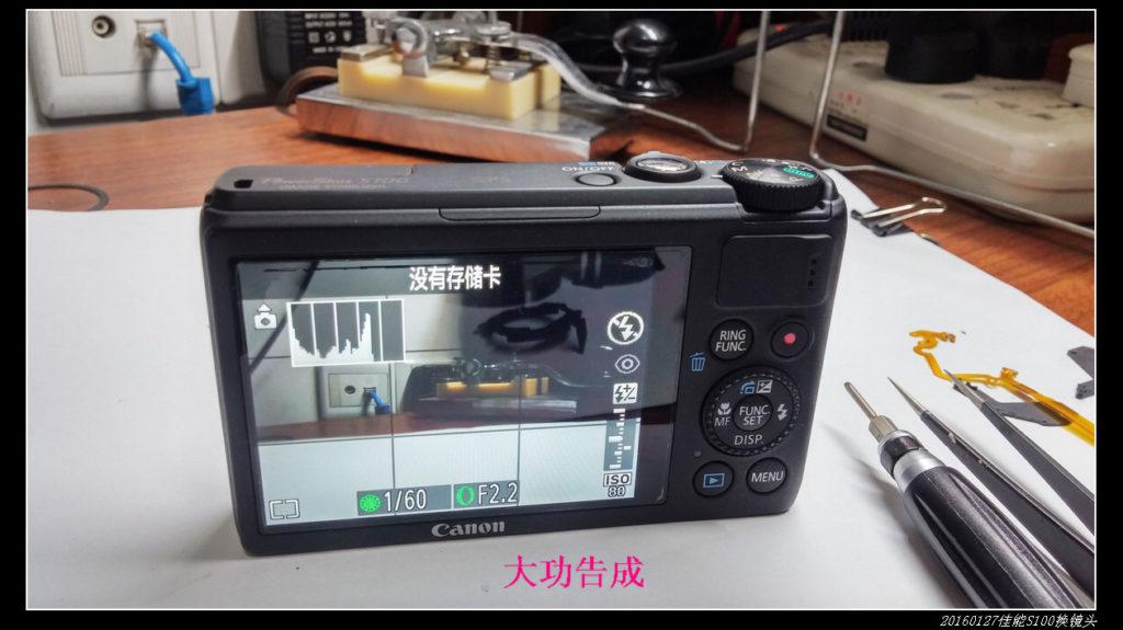 20160128穷人穷玩 之 佳能S100镜头组维修16 1024x575 - 20160128穷人穷玩 之 佳能S100镜头组维修